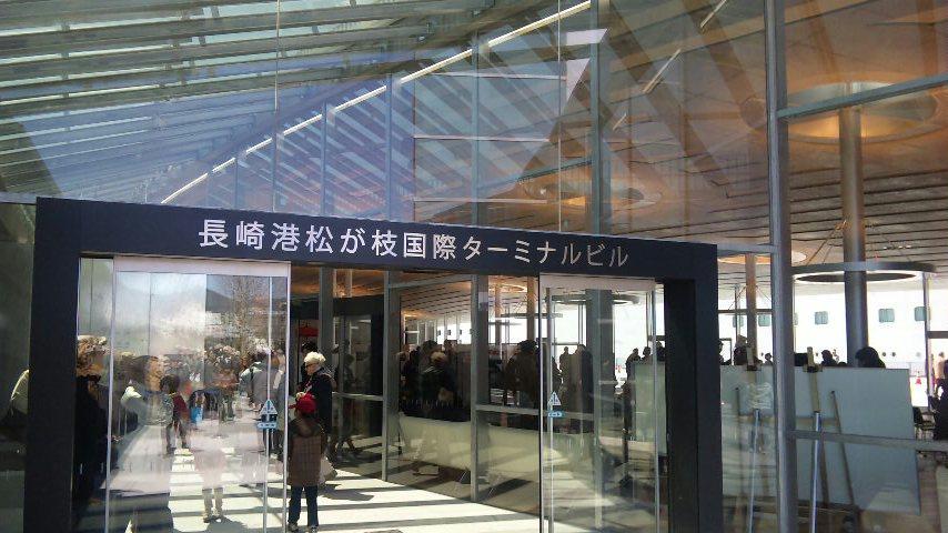 国際ターミナルビル完成!